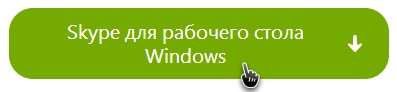 скайп для windows