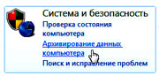 создать образ диска windows 7